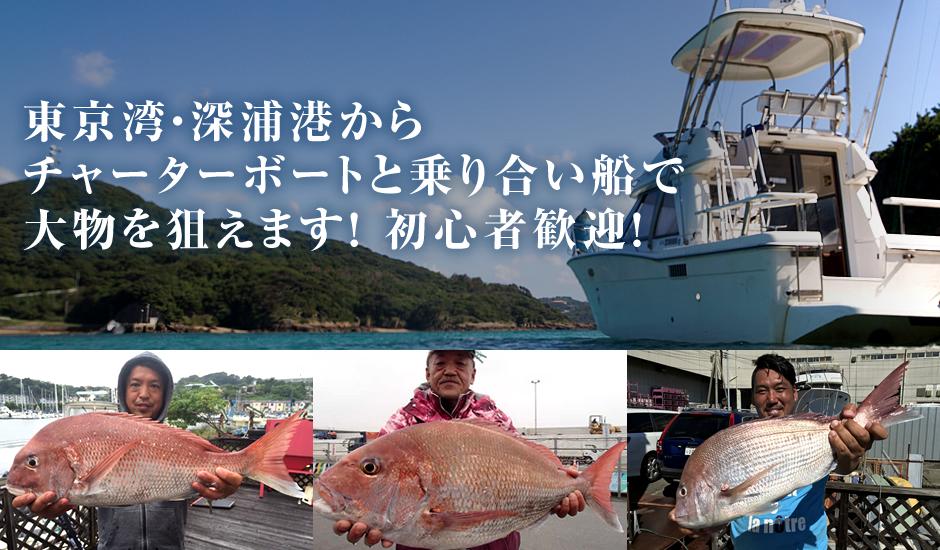 東京湾でのタイラバはお任せください!シーバス、タチウオ、シロギス、アジ等の釣りを楽しめます。初心者大歓迎!横須賀・深浦湾より