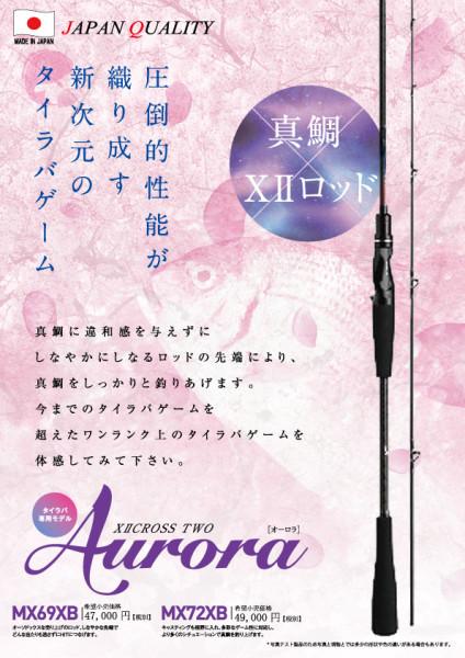クロスツーから純日本製オーロラ